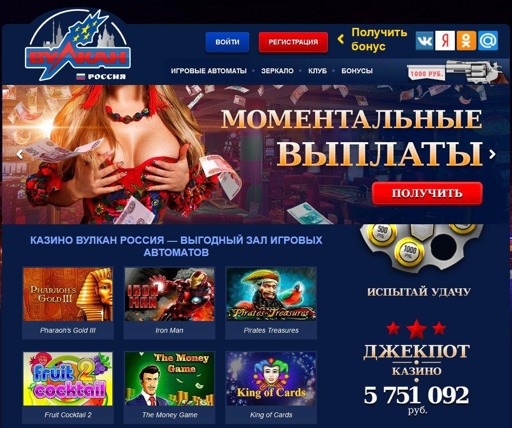 казино вулкан российский