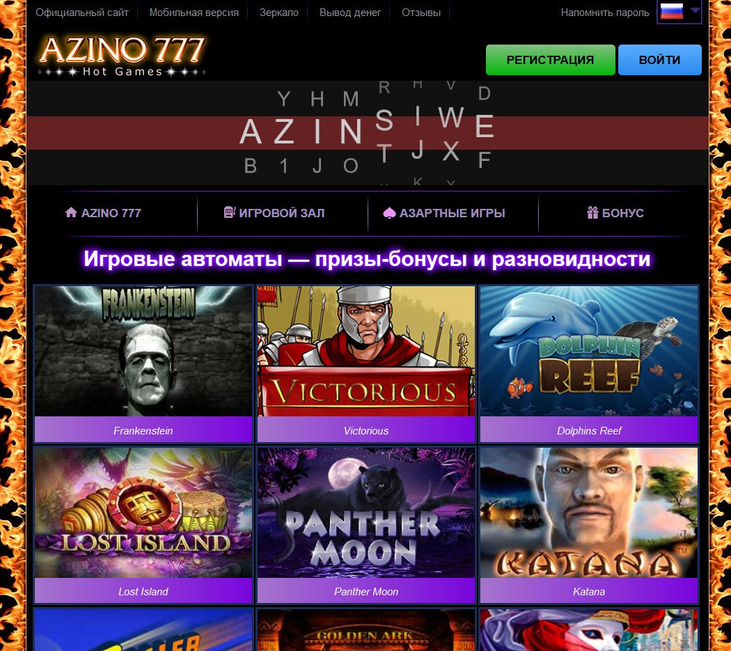 https www mobile azino ru
